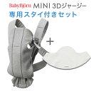 【最新】 ベビービョルン 抱っこ紐 MINI 3D ジャージ...