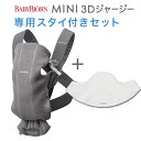 【最新】 ベビービョルン 抱っこ紐 MINI 3D ジャージ