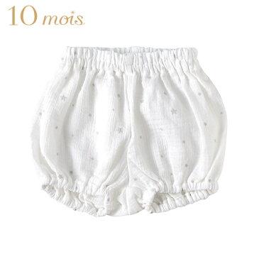 10mois ディモワ 10mois ベビークレープ ブルマ / ホワイト【ベビー ブルマ】【ベビー パンツ】【おむつカバー】【ブルマ】【パンツ】【ギフト】【日本製】【Made in Japan】【ディモア】【即納】