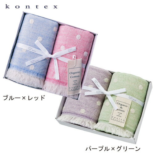 kontex/ウォータードロップ/フェイスタオル×2(箱入り)/コンテックス