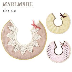 マールマール MARLMARL スタイ ドルチェdolce for girls【スタイ】【ビブ…