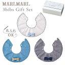マールマール スタイ ギフトセット ドルチェ boys MARLMARL 3bibs for boys(3枚セット男の子用)【マールマ...