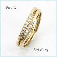ダイヤモンドリングダイヤリングシンプルカーブウェーブ2本セットK18YGイエローゴールド指輪【送料無料】