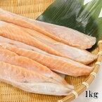 (特別価格商品)(トロサーモンハラス 大容量1kg)(サケ / シャケ / 鮭)の言わばトロの部分 焼くと美味しい脂が吹き出てきてきます ビールのおつまみに最高(大容量 業務用サイズでお得)(冷凍)(お歳暮)