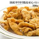 (鶏皮せんべい 300g)鶏皮をたたいてパリパリカリカリに揚がるように仕上げました 味つき(珍味 おかず 一品 プレゼント)(父の日 敬老の日)(冷凍)(お歳暮)