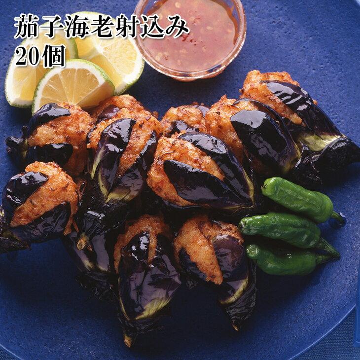 野菜・きのこ, ナス  20
