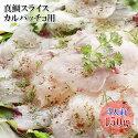 【生食用・天草産真鯛スライス嬉しい3~4人前30枚150g入】これは美味しくて止まらない!簡単に真鯛のカルパッチョ【瞬間冷凍で鮮度保証】