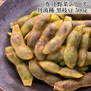 【黒豆枝豆塩ゆで済み500g】珍しい黒豆の枝豆です【瞬間冷凍で鮮度保証】