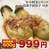 (千両焼き茄子(ヘタあり)お徳用 10本入)旬で新鮮な茄子を使ってこだわりで作った美味しい焼きなす / 焼き茄子(おかず 一品 おつまみ お弁当 千両なす 千両茄子 野菜)(冷凍)(お歳暮)