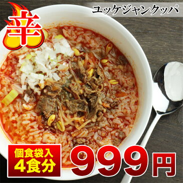 【ユッケジャンクッパの具 嬉しい4食入】韓国風 辛口 激辛 お家で簡単に本格韓国料理。具だくさんが嬉しい【おかず 夜食 辛い物好き 美味しい スープ ご飯に混ぜるだけ ナムル】【冷凍】【お歳暮】