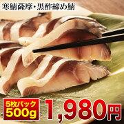 【寒鯖薩摩黒酢締めシメサバ嬉しい5食分】鹿児島県福山黒酢締め。こだわりの一品です!忙しい主婦を支援します