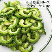 【スライス済ゴーヤ500g】ゴーヤチャンプル・ゴーヤチャーハン・天ぷら…美味しくスタミナつけてください!好きなときに好きなだけ使える便利な商品!【瞬間冷凍で鮮度保証】