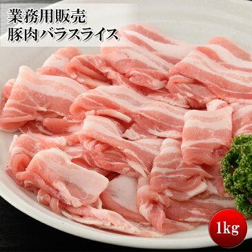 【ポイント10倍】【豚バラスライス 1.8mm-2mm 1kg】大容量でさらにお得になりました【大容量 業務用サイズでお得】 【冷凍】【お歳暮】