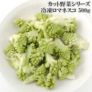 【ロマネスコカリフラワー500g】便利な冷凍カット野菜!野菜価格高騰でも安定したお値段【瞬間冷凍で鮮度保証】