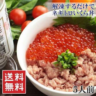 鮭魚蛋國產鮭魚子·金槍魚葱花
