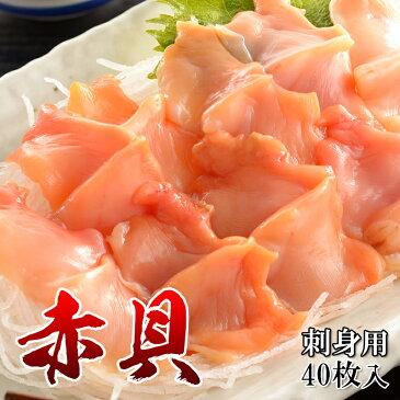 【赤貝開きのスライス 嬉しい40枚入】 独特のしこしこ感の歯ごたえと貝の香り豊かな赤貝を、刺身用・寿司用にしました!新鮮で簡単漁師味!ビールのお供にもどうぞ 【冷凍】