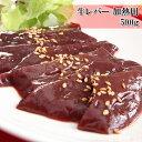 (国産牛レバー加熱用 500g)加熱用柵切りレバー(レバニラ炒め)(冷凍)(お歳暮)