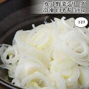 【白ネギ500g】薬味にとっても便利な刻み葱!冷凍なので好きなときに好きなだけ、そのまま使えて便利【瞬間冷凍で鮮度保証】