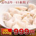 【ひとくちサイズの水餃子約50個500g】茹でるだけで簡単!鍋やスープに色々アレンジしてみてください