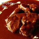 (ビーフシチューベース 1kg)ブイヨンから3日仕込みでデミを作り肉の旨味がしみ出た常温シチューベース(常温)(お歳暮) 1