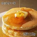 【アウトレット価格】 ミニホットケーキ 2枚組 冷凍