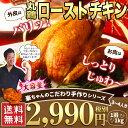送料無料【約1kg(3〜4人分)の大容量!ローストチキン 丸鶏 ホールサイズ】【クリスマス X'ma...