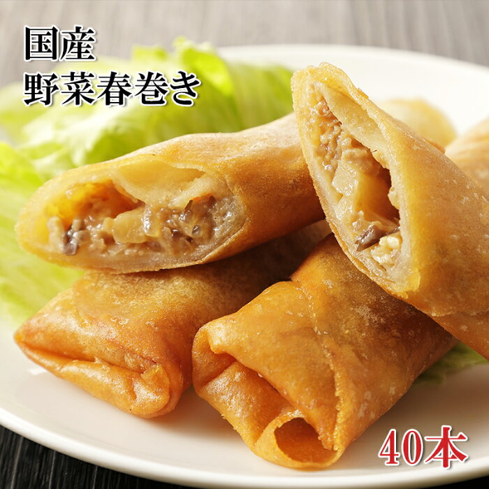 (国産 ミニ春巻き 15g×40本) おかず お弁当 冷凍