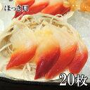 【アウトレット価格】カナダ産 生食用 ホッキ貝 スライス 20枚 刺身 お寿司 天ぷら フライ 汁物 ...