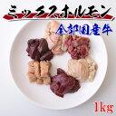 和牛ホルモン4種ミックス 1kg [国産小腸 大腸 ハツ 赤センマイ] 牛肉 冷凍