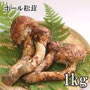 (全品5%還元) 【アウトレット価格】 送料無料 訳あり 松茸ホールタイプ 大容量 1kg 冷凍