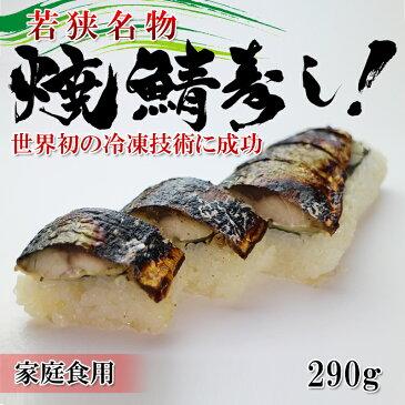 【家庭用・簡易包装でお得】【焼き鯖寿司】福井名物の焼き鯖寿司が初めて冷凍技術に成功!今までは4日だった賞味期限が90日に延びたことでプレゼントができる【電子レンジでできちゃう・本当に美味しいですよ】鯖の棒寿司【冷凍】