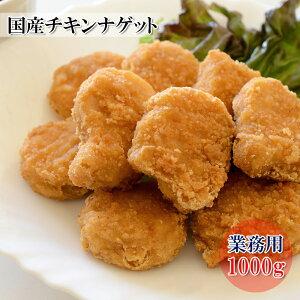 (国産チキンナゲット 1kg)おやつに最適 安心の日本製若鶏(大容量 業務用サイズでお得) (冷凍)