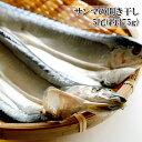 【北海道産 さんまの開き干し 5尾】秋刀魚の干物【冷凍】【お...