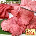牛タン 3mm厚 大容量 500g 食べ応え満点 噛むほどに旨みが滲み出す バーベキューや焼き肉にいかが 牛肉 お肉 牛たん 冷凍