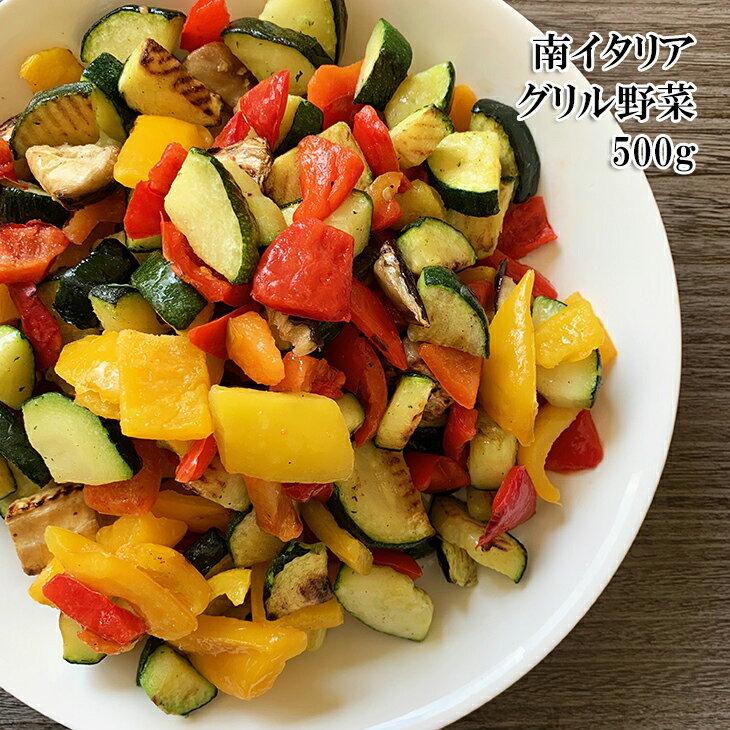 グリル野菜 ミックス 500g カット野菜 ズッキーニ パプリカ ナス 冷凍