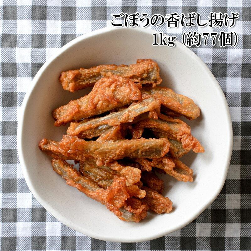 野菜・きのこ, ごぼう (5) ( 1kg)
