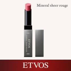 繊細な唇のために低刺激な使い心地を追求したルージュ「ミネラルシアールージュ」【etvos(エト…