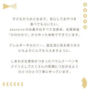 akaneiroの米粉の焼き菓子の説明