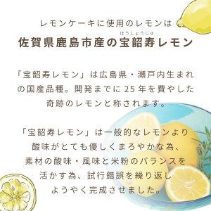 宝韶寿レモンの説明