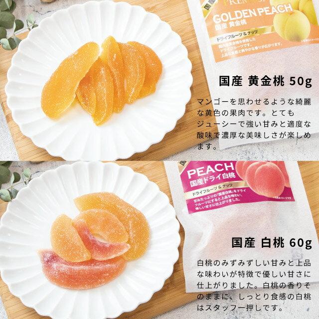 ドライフルーツ ミックス 国産 食べておいしい 『 しあわせドライフルーツ 選べる3パックお得セット』【/税込/在庫即応】 国産原料 国内加工