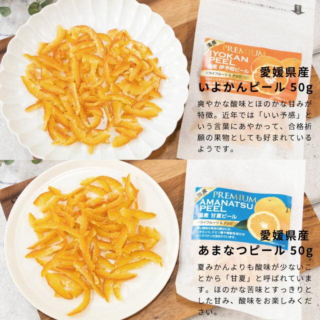 ご褒美スイーツ 自分用  国産ドライフルーツ ミックス 選べる5パック &くまモン みかんチップス 15g 1袋 合計6袋セット