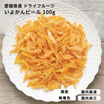 大容量 ドライフルーツ 国産 食べておいしい『 しあわせドライフルーツ いよかんピール /100g 』 国産原料 国内加工 伊予柑 オレンジ 伊予かん 柑橘 安心 安全