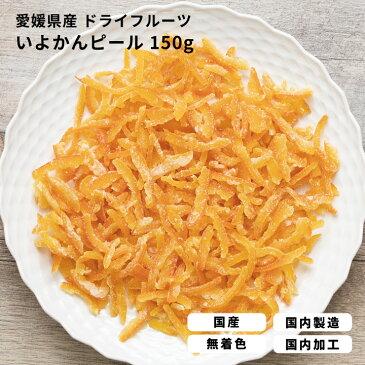大容量 ドライフルーツ 国産 食べておいしい『 しあわせドライフルーツ いよかんピール /150g 』 国産原料 国内加工 伊予柑 オレンジ 伊予かん 柑橘 安心 安全
