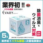 次亜塩素酸水『 ノンアルコール除菌水 EVARY 5リットル 』【送料無料】ハラル認証取得(JAKIM/MUI)
