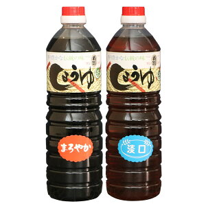 ハラル認証取得しょうゆハラル醤油1リットル選べる6本セット濃口薄口淡口こいくちうすくちHalalSoySauce