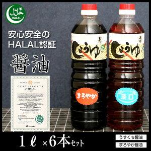 ハラル認証取得しょうゆ「ハラル醤油・1リットル選べる6本セット」濃口薄口淡口こいくちうすくちHALALSoysauce
