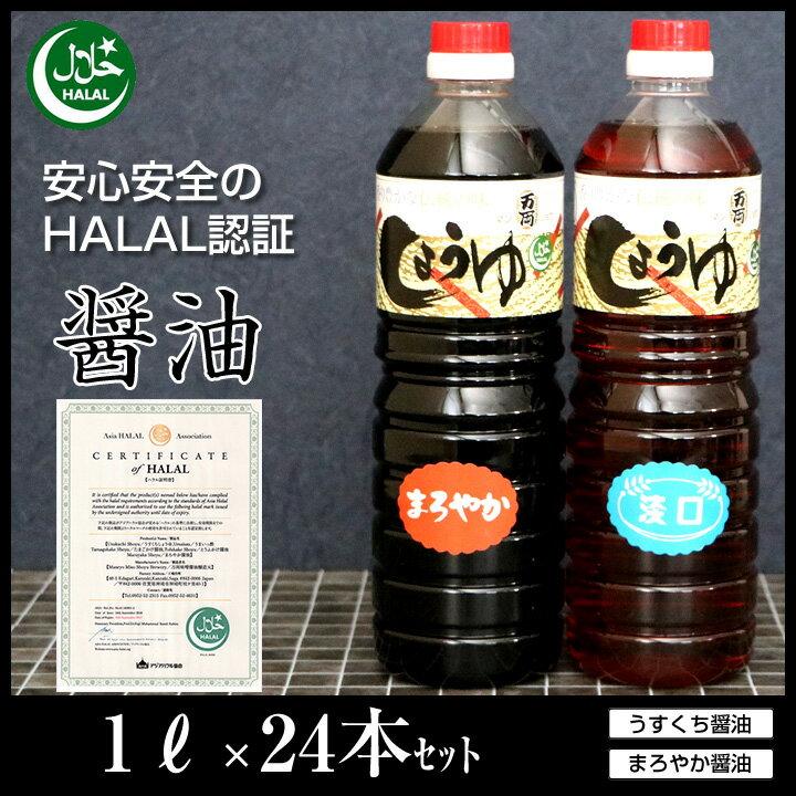 ハラル認証取得 しょうゆ「 ハラル醤油・1リットル 選べる24本セット 」 濃口 薄口 淡口 こいくち うすくち HALAL Soy sauce:EVERY STORE