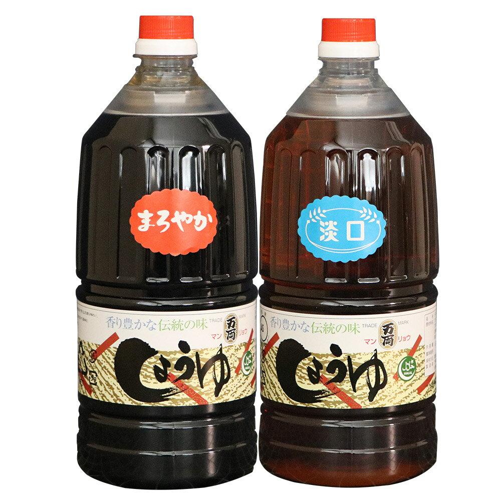 しょうゆ, セット・詰め合わせ  1.5 3 HALAL Soy sauce
