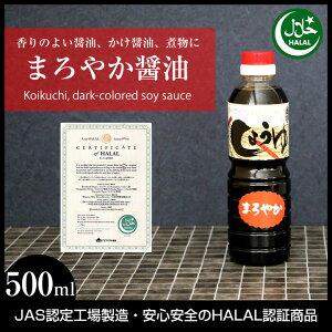 ハラル認証取得しょうゆ「ハラル醤油・本醸造まろやか500ミリリットル」濃口HALALSoysauce