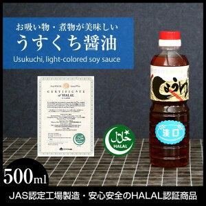 ハラル認証取得しょうゆ「ハラル醤油・うすくち500ミリリットルJAS標準」薄口淡口HALALSoysauce